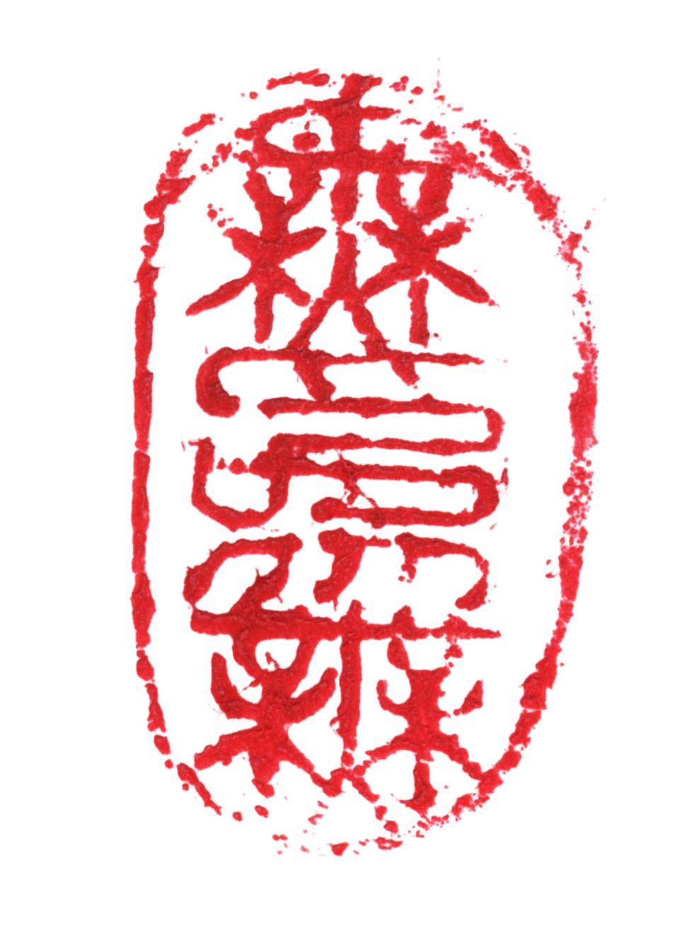 Shiatsu Hester Clercx